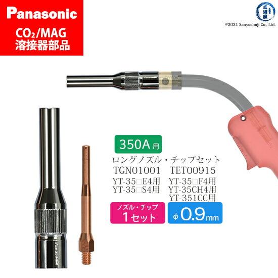 Panasonic CO2/MAG溶接トーチ用 φ0.9mm ロングタイプ 細径ノズル TGN01001・細径チップ TET00915 各1本セット
