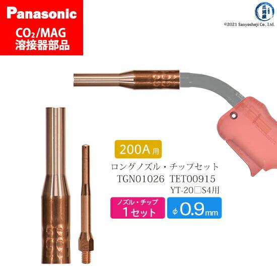 Panasonic CO2/MAG溶接トーチ用 φ0.9mm ロングタイプ 細径ノズル TGN01026・細径チップ TET00915 各1本セット