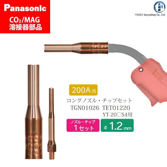 Panasonic CO2/MAG溶接トーチ用 φ1.2mm ロングタイプ 細径ノズル TGN01026・細径チップ TET01220 各1本セット