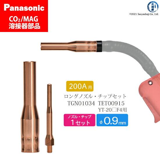 Panasonic CO2/MAG溶接トーチ用 φ0.9mm ロングタイプ 細径ノズル TGN01034・細径チップ TET00915 各1本セット