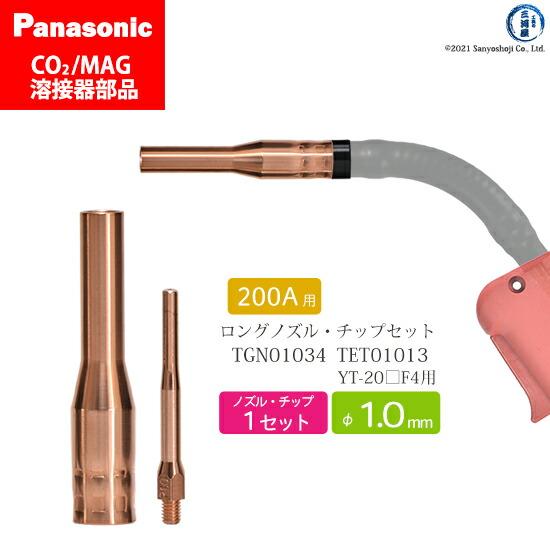 Panasonic CO2/MAG溶接トーチ用 φ1.0mm ロングタイプ 細径ノズル(ロングノズル) TGN01034・細径チップ(ロングチップ) TET01013 各1本セット