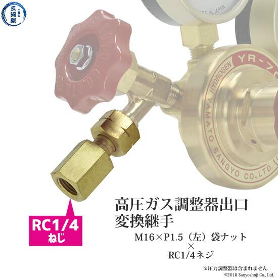 高圧ガス調整器 出口変換継手 M16×P1.5(左)袋ナット×RC1/4 可燃性ガス用