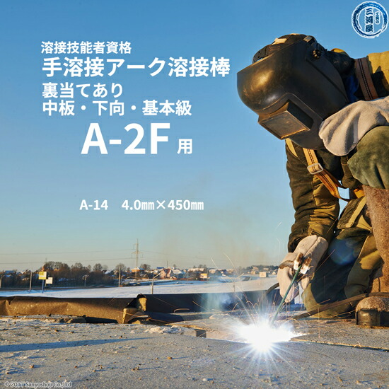 JISWES溶接技能者資格試験 A-2F用 アーク溶接棒 A-14 φ4.0mm(16本)