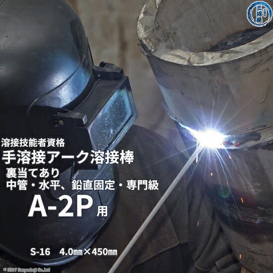 JIS、WESなどの検定試験規格 溶接技能者資格試験 A-2P用 アーク溶接棒 S-16 φ4.0mm(16本)