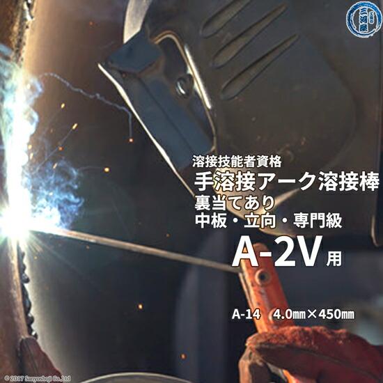 JIS、WESなどの検定試験規格 溶接技能者資格試験 A-2V用 アーク溶接棒 A-14 φ4.0mm(16本)
