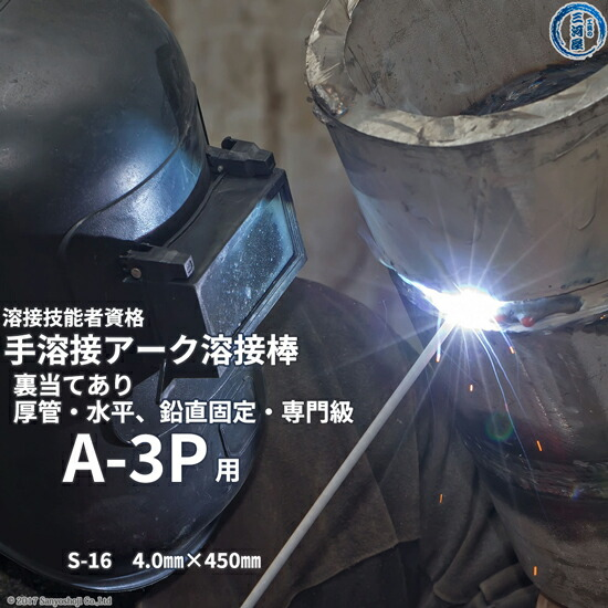 JIS、WESなどの検定試験規格 溶接技能者資格試験 A-3P用 アーク溶接棒 S-16 φ4.0mm(16本)