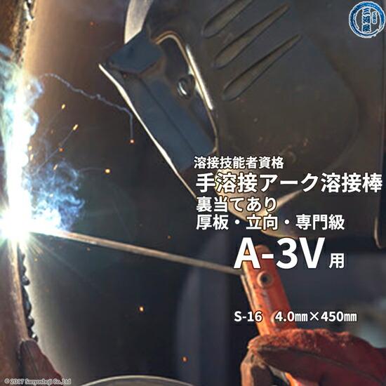 JIS、WESなどの検定試験規格 溶接技能者資格試験 A-2V用 アーク溶接棒 S-16 φ4.0mm(16本)