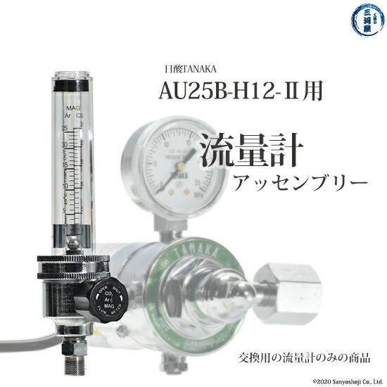 日酸TANAKA圧力調整器AU25BH12-2用流量計(部品のみ)
