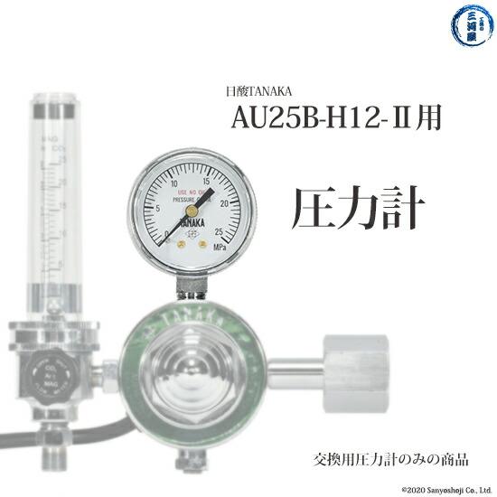日酸TANAKA圧力調整器AU25BH12-2用圧力計(部品)
