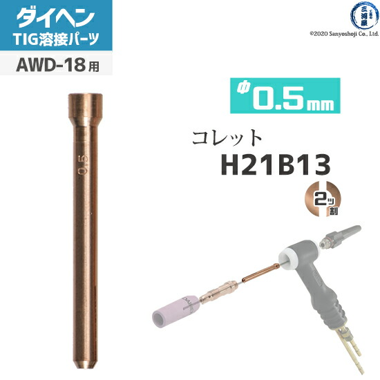 【TIG溶接部品】ダイヘン コレット φ0.5mm H21B13 TIGトーチ 【AWD-18用】