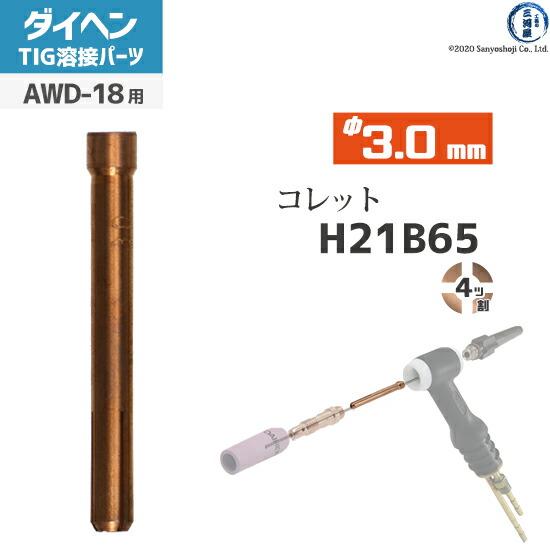 【TIG溶接部品】ダイヘン純正 コレット4ツ割 φ3.0mm H21B65 TIGトーチ 【AWD-18用】