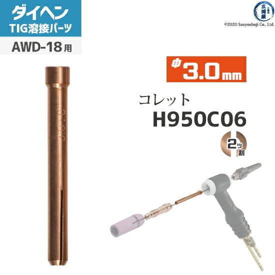 【TIG溶接部品】ダイヘン コレット φ3.0mm H950C06 TIGトーチ 【AWD-18用】