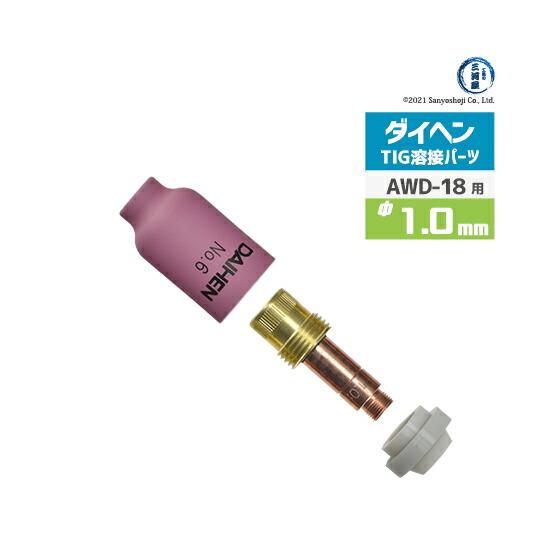 【TIG部品】ダイヘン ガスレンズセット φ1.0mm 【AWD-18用】