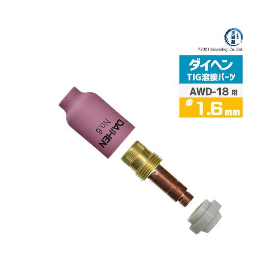 【TIG部品】ダイヘン ガスレンズセット φ1.6mm 【AWD-18用】