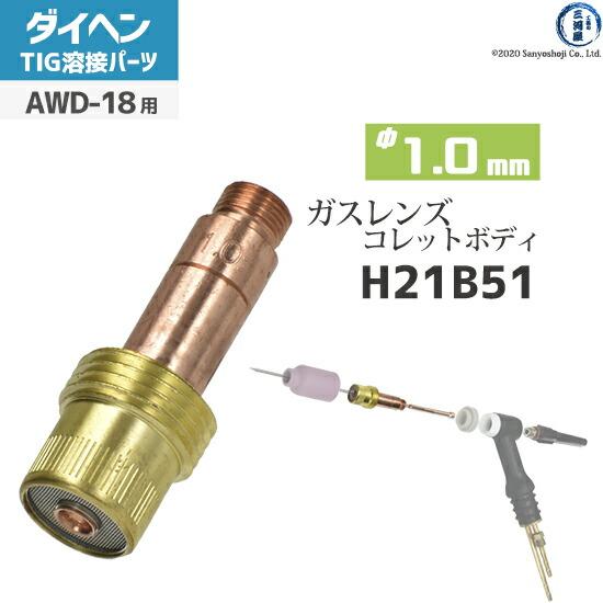 【TIG溶接部品】ダイヘン ガスレンズ用コレットボディ φ1.0mm H21B51 TIGトーチ 【AWD-18用】