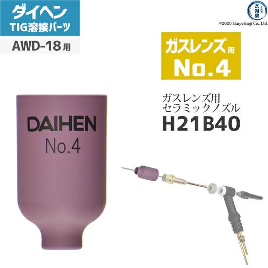 【TIG溶接部品】ダイヘン ガスレンズ用ノズル No.4 H21B40 TIGトーチ 【AWD-18用】