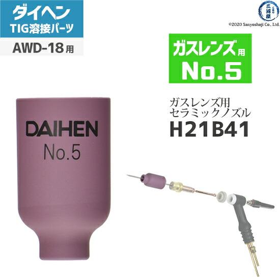 【TIG溶接部品】ダイヘン ガスレンズ用ノズル No.5 H21B41 TIGトーチ 【AWD-18用】