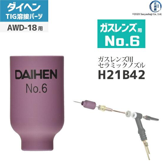 【TIG溶接部品】ダイヘン ガスレンズ用ノズル No.6 H21B42 TIGトーチ 【AWD-18用】