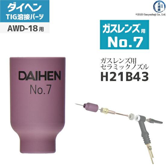【TIG溶接部品】ダイヘン ガスレンズ用ノズル No.7 H21B43 TIGトーチ AWD-18