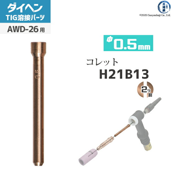 【TIG溶接部品】ダイヘン コレット φ0.5mm H21B13 TIGトーチ 【AWD-26用】