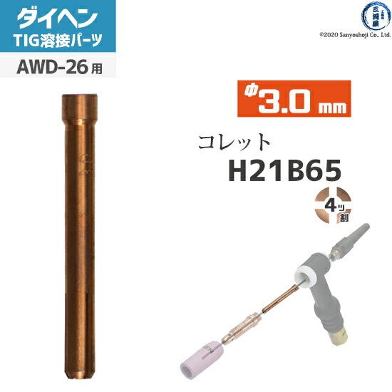 【TIG溶接部品】ダイヘン純正 コレット4ツ割 φ3.0mm H21B65 TIGトーチ 【AWD-26用】