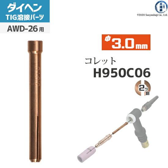 【TIG溶接部品】ダイヘン コレット φ3.0mm H950C06 TIGトーチ 【AWD-26用】