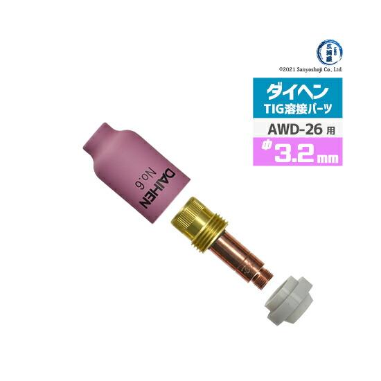 【TIG部品】ダイヘン ガスレンズセット φ3.2mm 【AWD-26用】