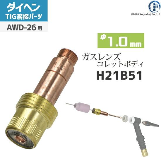 【TIG溶接部品】ダイヘン ガスレンズ用コレットボディ φ1.0mm H21B51 TIGトーチ 【AWD-26用】