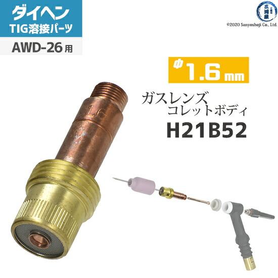 【TIG溶接部品】ダイヘン ガスレンズ用コレットボディ φ1.6mm H21B52 TIGトーチ 【AWD-26用】