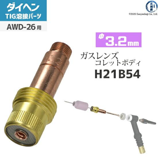 【TIG溶接部品】ダイヘン ガスレンズ用コレットボディ φ3.2mm H21B54 TIGトーチ 【AWD-26用】