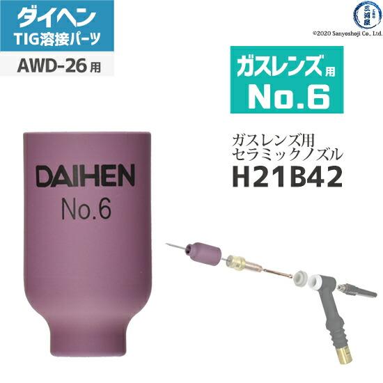 【TIG溶接部品】ダイヘン ガスレンズ用ノズル No.6 H21B42 TIGトーチ 【AWD-26用】