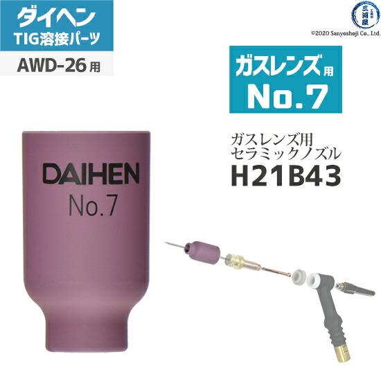 【TIG溶接部品】ダイヘン ガスレンズ用ノズル No.7 H21B43 TIGトーチ AWD-26
