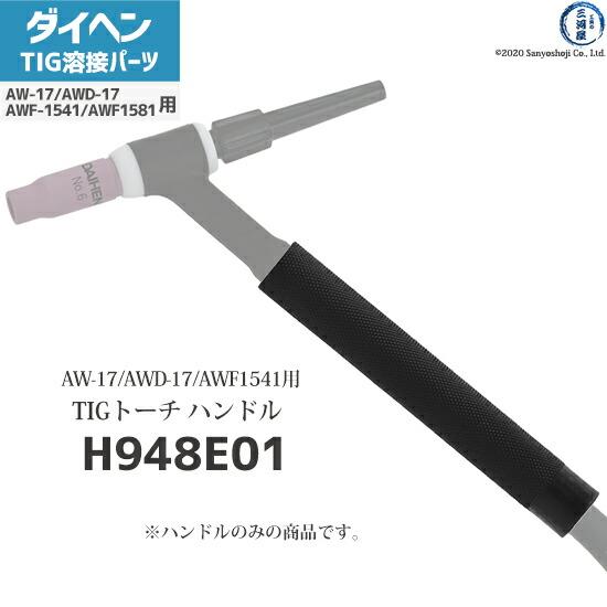 ダイヘンTIG溶接トーチハンドルAW-17用H948E01