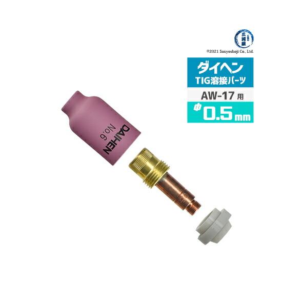 【TIG部品】ダイヘン ガスレンズセット φ0.5mm 【AW-17用】