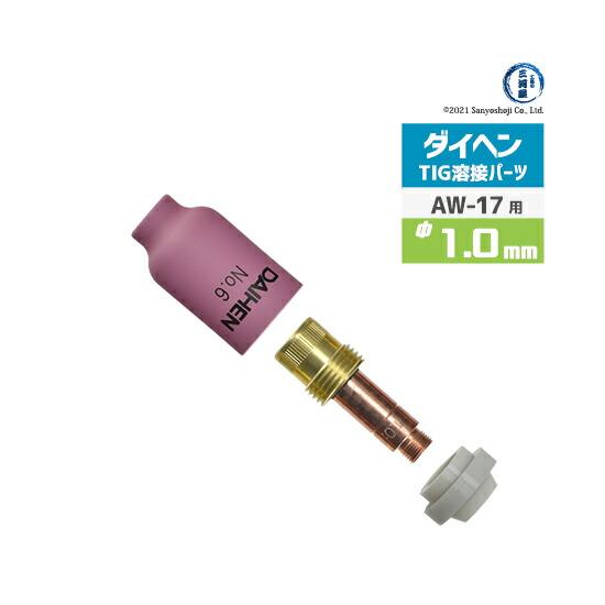 【TIG部品】ダイヘン ガスレンズセット φ1.0mm 【AW-17用】