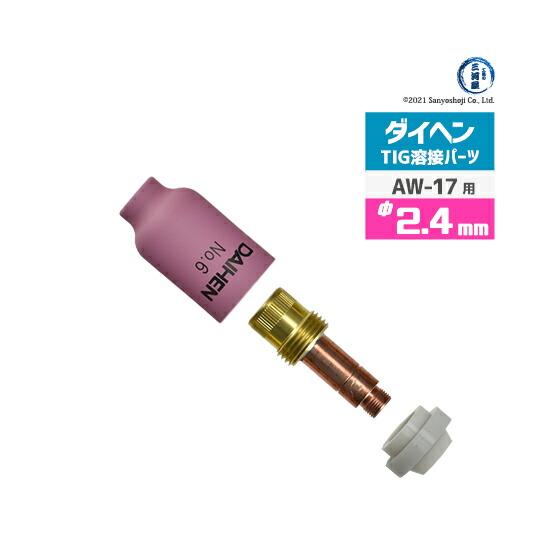 【TIG部品】ダイヘン ガスレンズセット φ2.4mm 【AW-17用】
