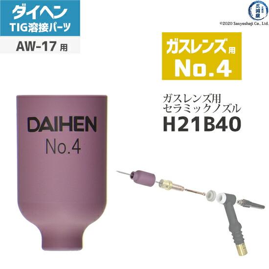 【TIG溶接部品】ダイヘン ガスレンズ用ノズル No.4 H21B40 TIGトーチ 【AW-17用】