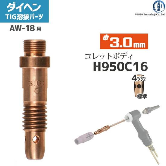【TIG溶接部品】ダイヘン コレットボディ φ3.0mm H950C16 TIGトーチ 【AW-18用】