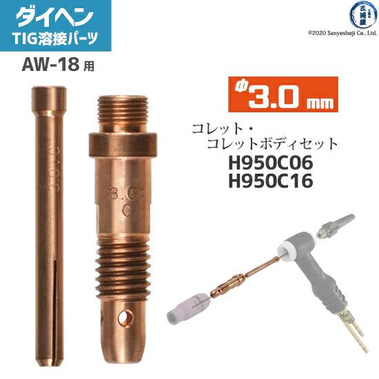 【TIG溶接部品】ダイヘン φ3.0mm用 コレット H950C06 と コレットボディ H950C16 セット TIGトーチ 【AW-18用】