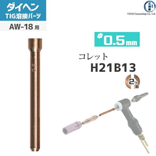 【TIG溶接部品】ダイヘン コレット φ0.5mm H21B13 TIGトーチ 【AW-18用】