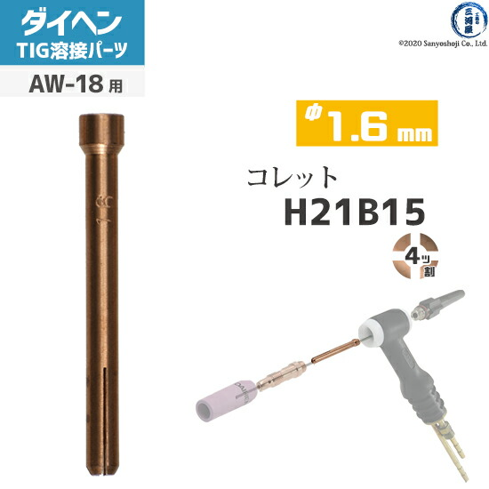 【TIG溶接部品】ダイヘン純正 コレット4ツ割 φ1.6mm H21B15 TIGトーチ 【AW-18用】