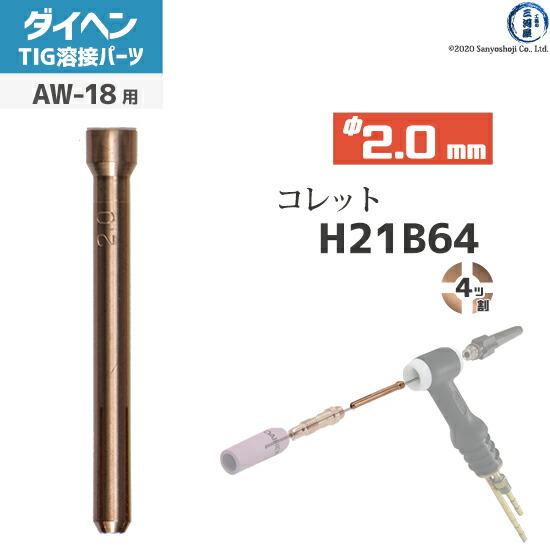 【TIG溶接部品】ダイヘン純正 コレット4ツ割 φ2.0mm H21B64 TIGトーチ 【AW-18用】