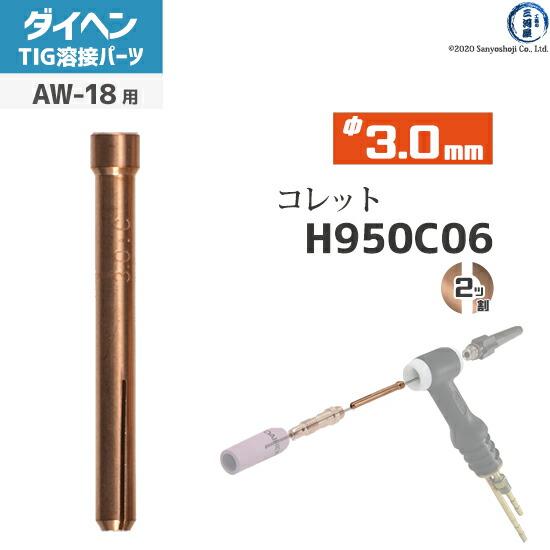 【TIG溶接部品】ダイヘン コレット φ3.0mm H950C06 TIGトーチ 【AW-18用】