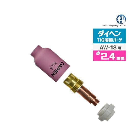 【TIG部品】ダイヘン ガスレンズセット φ2.4mm 【AW-18用】