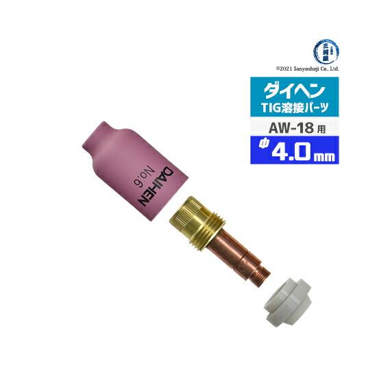 【TIG部品】ダイヘン ガスレンズセット φ4.0mm 【AW-18用】