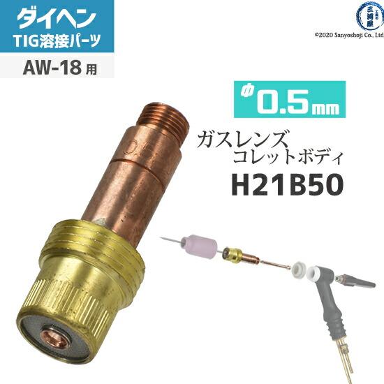 【TIG溶接部品】ダイヘン ガスレンズ用コレットボディ φ0.5mm H21B52 TIGトーチ 【AW-18用】