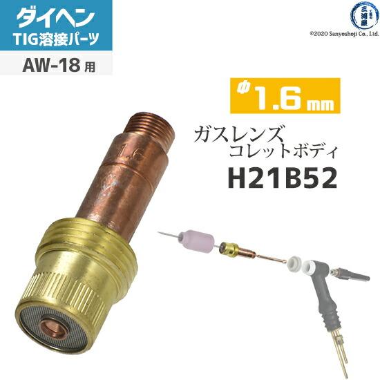 【TIG溶接部品】ダイヘン ガスレンズ用コレットボディ φ1.6mm H21B52 TIGトーチ 【AW-18用】