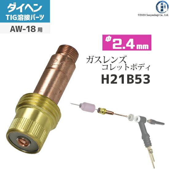 【TIG溶接部品】ダイヘン ガスレンズ用コレットボディ φ2.4mm H21B53 TIGトーチ 【AW-18用】