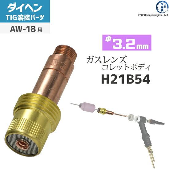 【TIG溶接部品】ダイヘン ガスレンズ用コレットボディ φ3.2mm H21B54 TIGトーチ 【AW-18用】