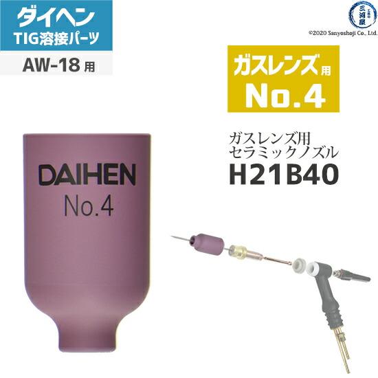 【TIG溶接部品】ダイヘン ガスレンズ用ノズル No.4 H21B40 TIGトーチ 【AW-18用】